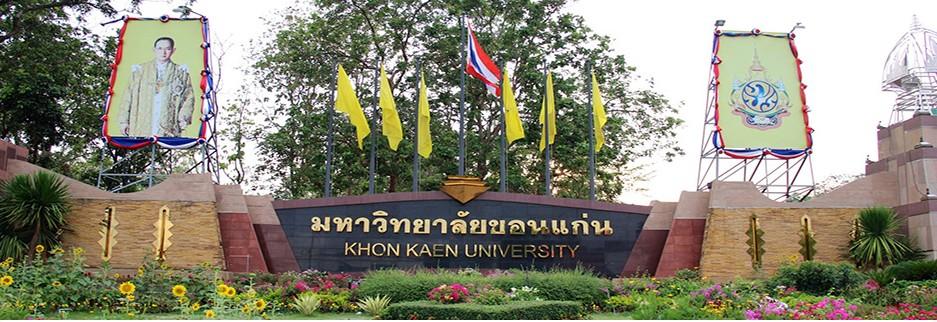 孔敬大学 - 昆明泰国留学|昆明泰国留学机构|昆明泰国